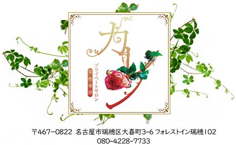 名古屋のバストアップ・ヒップアップ専門サロン